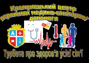 """КНП """"Кременецький ЦПМСД"""""""